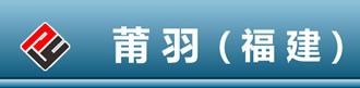 中国福建莆羽标志